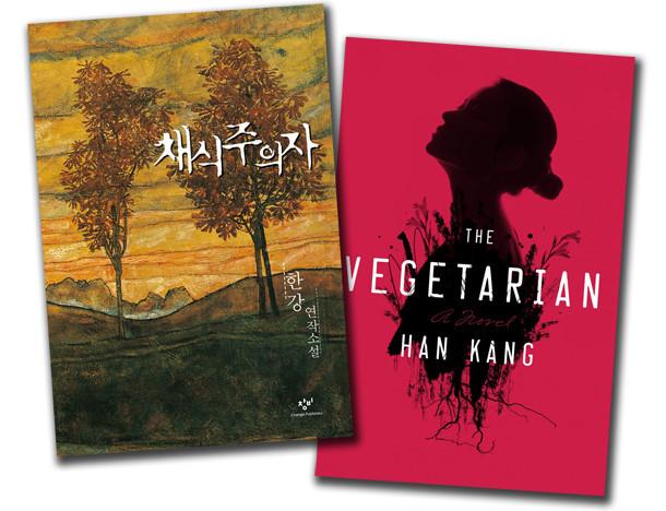 《素食主义者》的韩文版和英文版