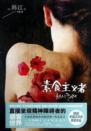 《素食主义者》中文版封面