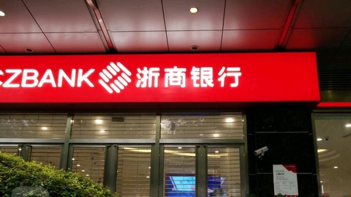 浙商银行前三季度净利下降近10%,不良率微增至1.44%