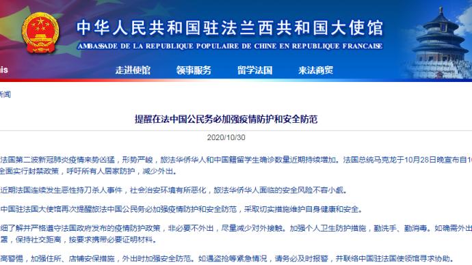 法国第二波疫情来势凶猛,驻法使馆提醒在法中国公民加强防护