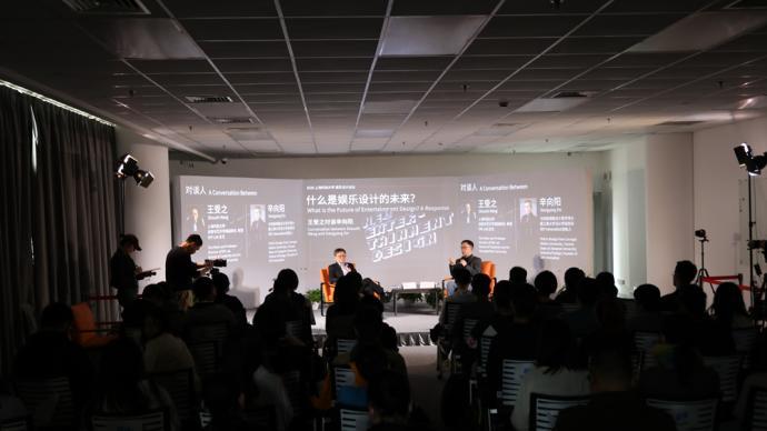 """""""娛樂設計論壇""""在滬開幕:娛樂也是一門學問"""