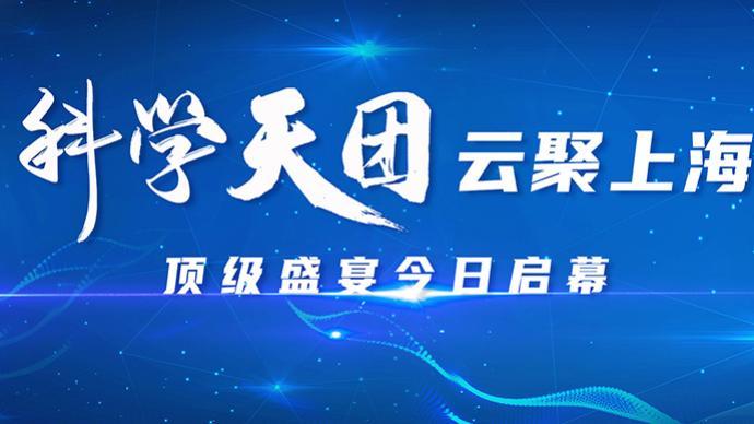 """长图丨""""科学天团""""云聚上海,顶级盛宴今日启幕"""