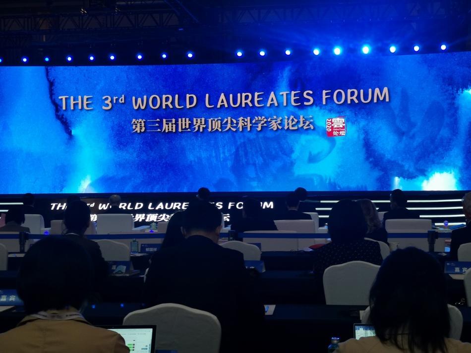 第三届世界顶尖科学家论坛开幕式 澎湃消息记者 张唯 图