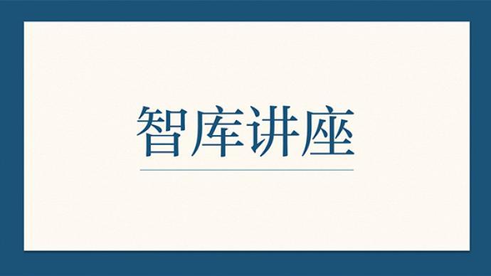 在线讲堂|中国经济增长挑战与十四五政策重点