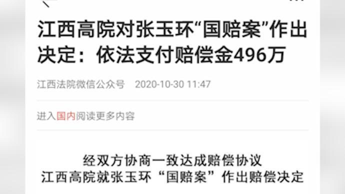 江西高院向张玉环送达国家赔偿决定书:依法支付496万