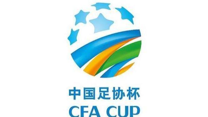 足协杯第二轮比赛将于11月26日开战,8组对阵出炉