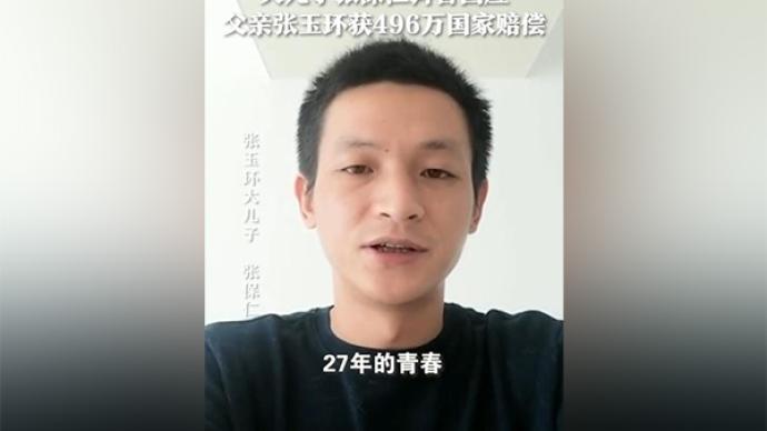 张玉环儿子发声:27年的青春我父亲有很多遗憾,但也接受了