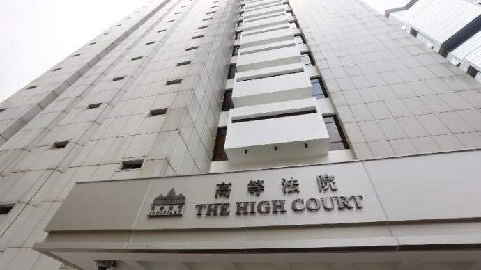 """港媒:香港高院颁临时禁制令,禁止对司法人员""""起底"""""""