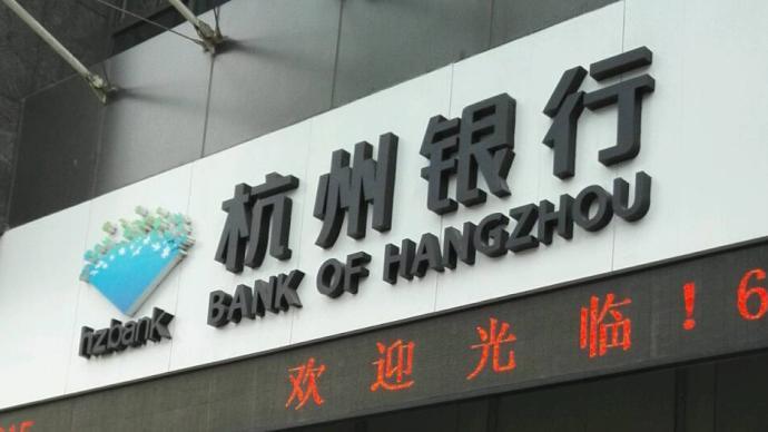 """杭州银行第三季度净利润下降10%,不良余额不良率""""双降"""""""