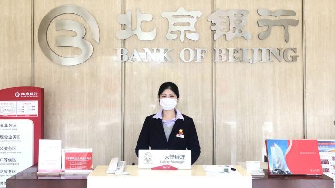 北京银行三季报发布:全力服务首都建设,持续创造良好业绩