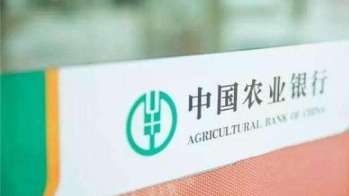 农行前三季净利1659亿降8.7%,不良率升至1.52%
