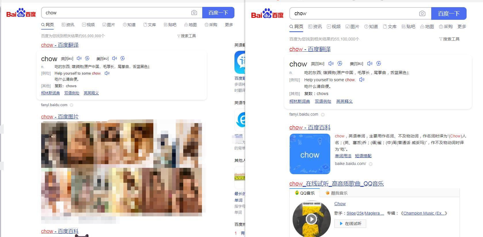 """10月30日上午,澎湃新闻通过百度搜索""""chow""""一词,页面出现不良图片(左);同日下午,澎湃新闻再次检索,搜索结果页面中不再出现前述图片(右)。"""