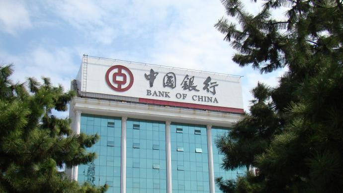 中国银行三季度净利同比降1.62%,不良贷款率1.48%