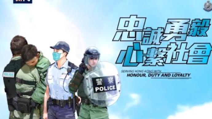 香港警队首支主题曲《捍卫香港》发布