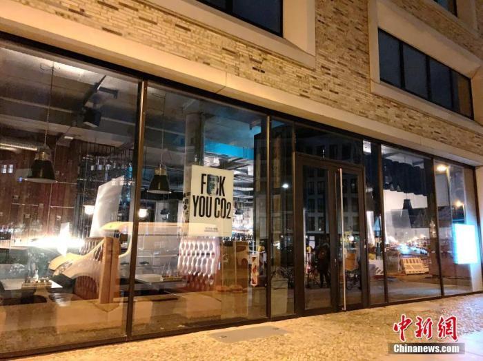 资料图:柏林一家精酿啤酒吧已关门歇业。 中新社记者 彭大伟 摄