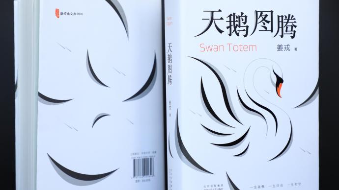 《狼图腾》后16年,姜戎出新作《天鹅图腾》