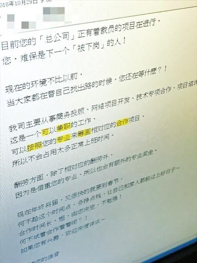 刘欣收到的第一封邮件