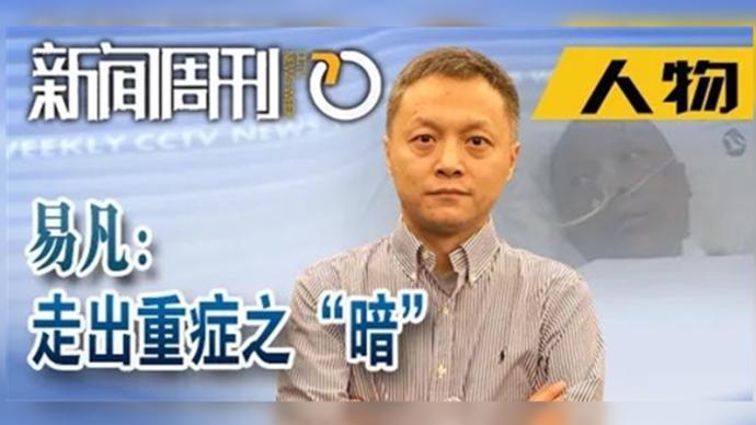 """专访武汉""""黑脸医生""""易凡:走出重症之""""暗"""""""