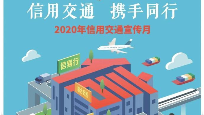 """45人被列入上海道运局""""黑名单"""",主动整改可申请信用修复"""