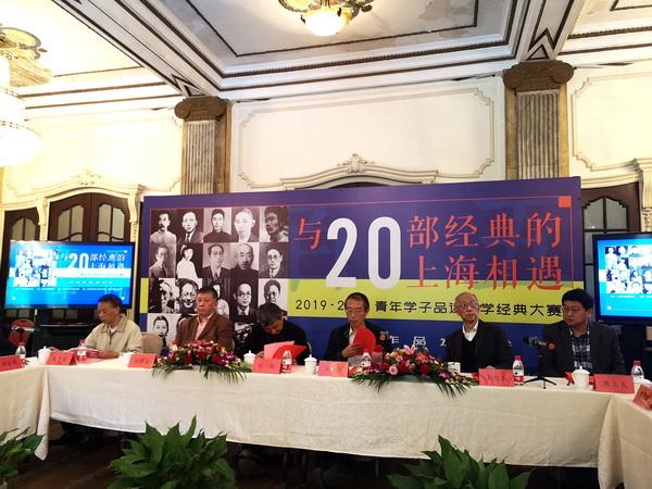 """10月29日,""""与20部经典的上海相遇——2019~2020年青年学子品读文学经典大赛""""获奖作品发布会在上海作协举行。澎湃新闻记者 罗昕 图"""