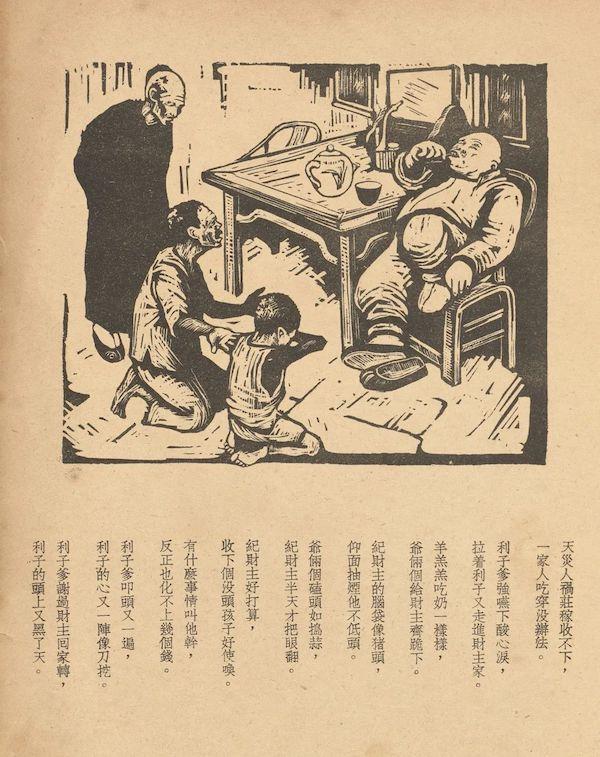 吕琳《纪利子》连环画 1949年