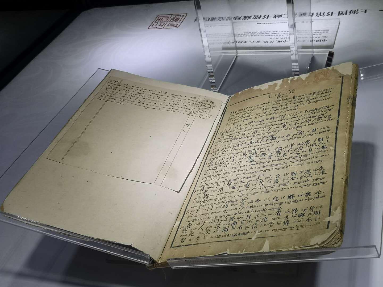 国内唯一的1662年拉丁文与汉语对照的《中国智慧》