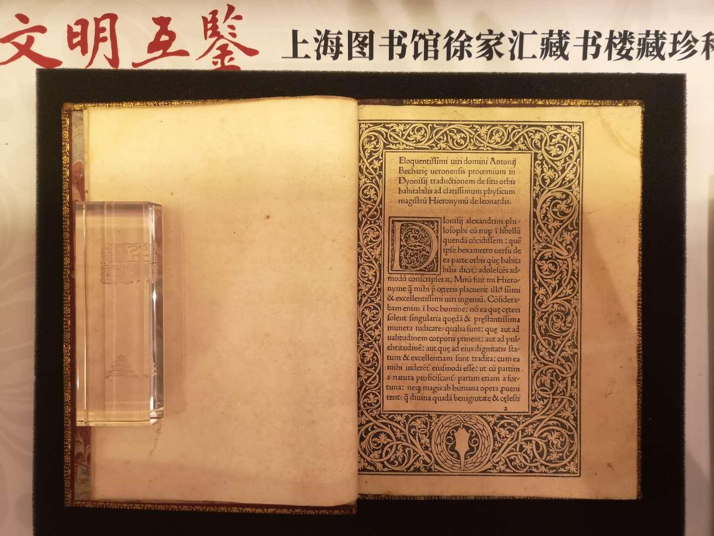 1477年的《世界论》