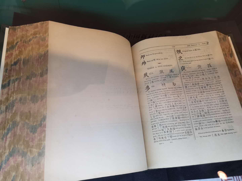 由英国来华传教士马礼逊编撰的《华英字典》(1815-1823年)