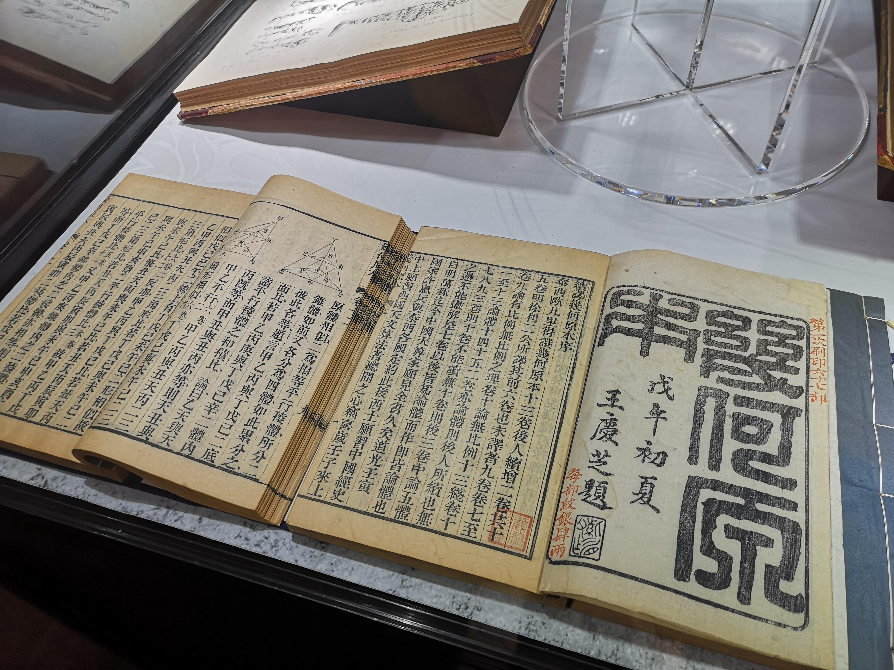《几何原本》,伟烈亚力、李善兰(译),1858年,中文