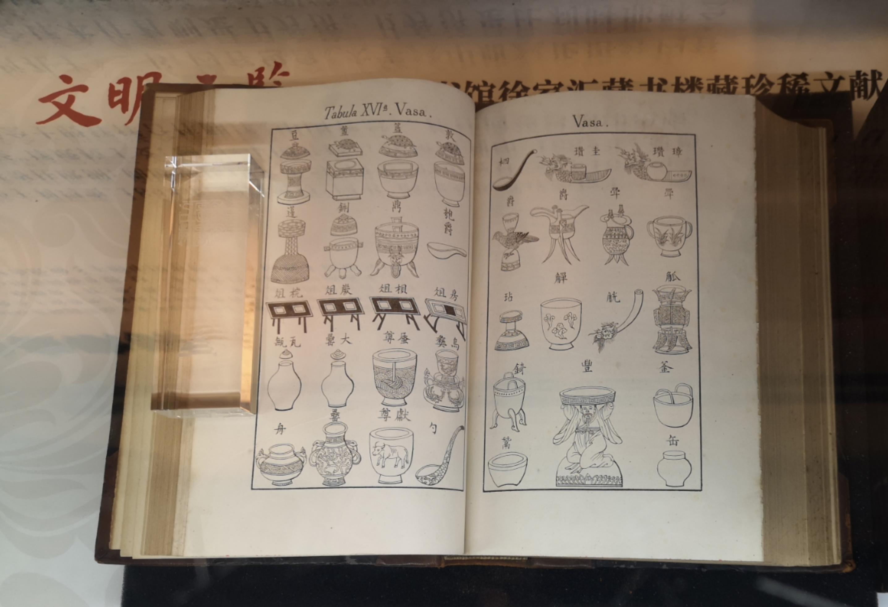 1879-1883年的《中国文化教程》