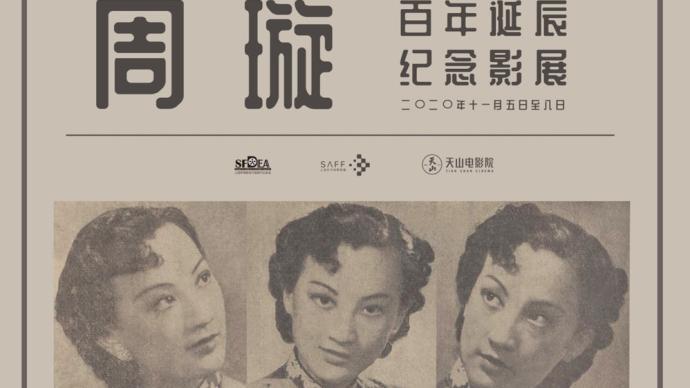 7部經典老電影致敬周璇百年,11月上海影展更顯海派文化