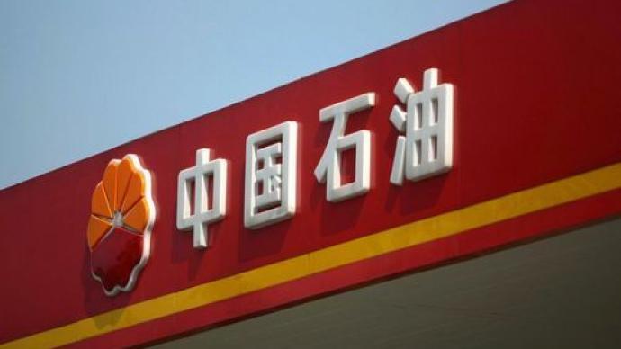 中国石油第三季度扭亏,剔除管道资产重组收益仍增利218亿