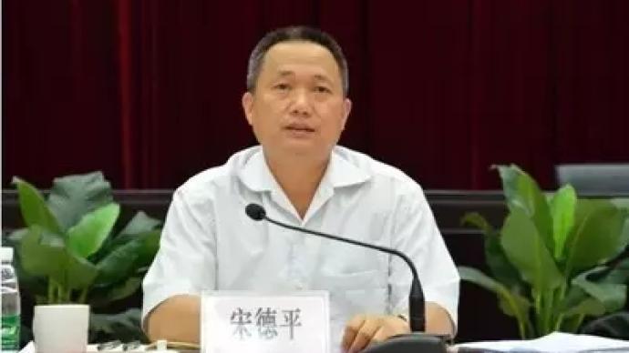 佛山原副市長宋德平被訴:受賄超過兩千萬,濫用職權低價賣地
