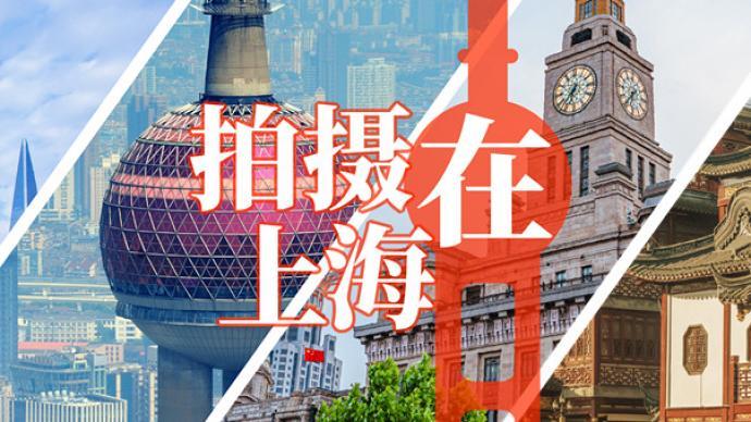 """挖掘取景地、聯動長三角,上海影視產業的""""保姆""""越來越忙了"""