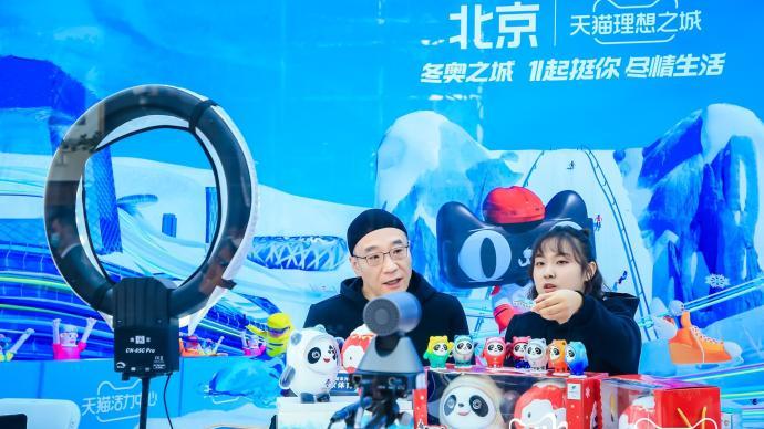 """当北京冬奥会遇上""""双11"""":下单冰雪生活,讲好中国故事"""