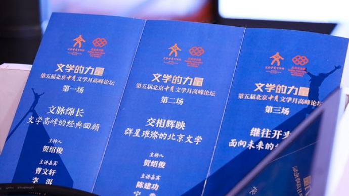 """北京十月文学月高峰论坛:现当代文学与经典""""互动"""""""