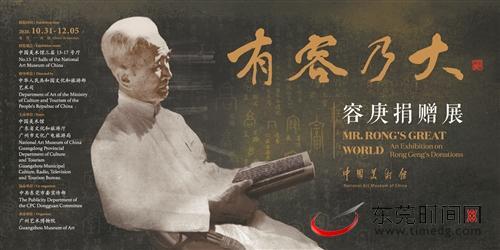 """中国美术馆""""容庚捐赠展""""海报"""