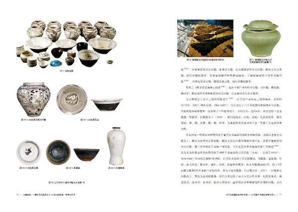 《小年夜唐宝舟——暗石号轻舟所睹9-10世纪的航海、贸难与艺术》内页