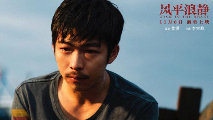 專訪丨演員章宇:我試著讓自己放松一點