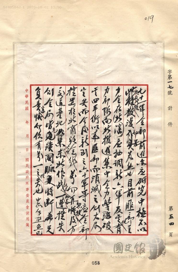 """""""此次东北作战如果一地略遭挫失,则全局皆危,国脉将断。""""(1946 年 4 月 8 日蒋中正致熊式辉电)"""