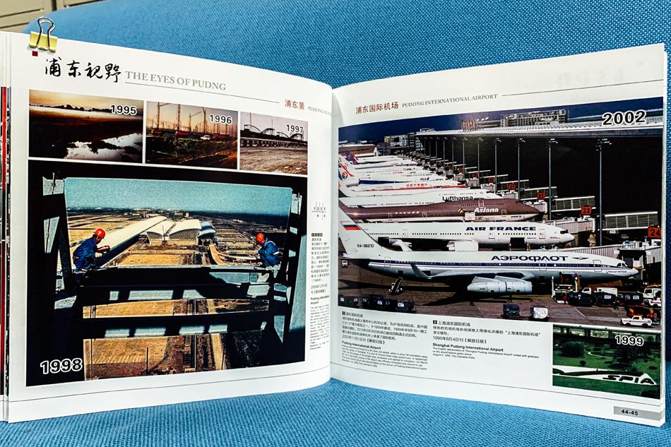 《浦东视野1978--2018茅正元纪实摄影》内页——浦东机场建设
