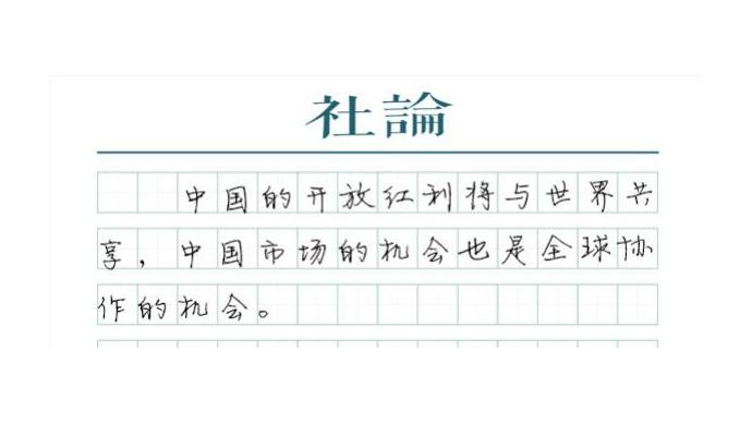 【地评线】这里有中国推动世界经济复苏的真诚愿望