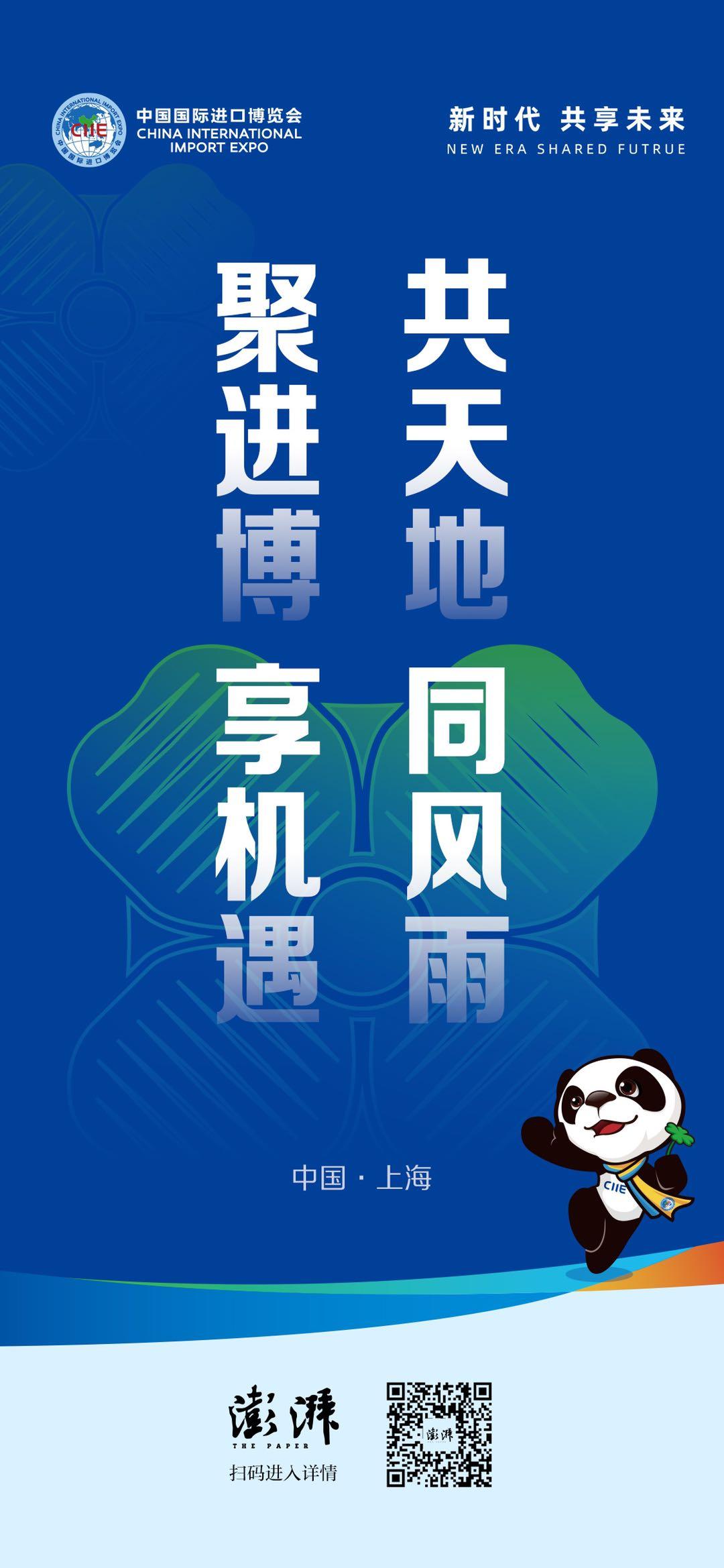 """[国际新闻]迎五洲客计天下利,进博盛会再续""""东方之约"""""""
