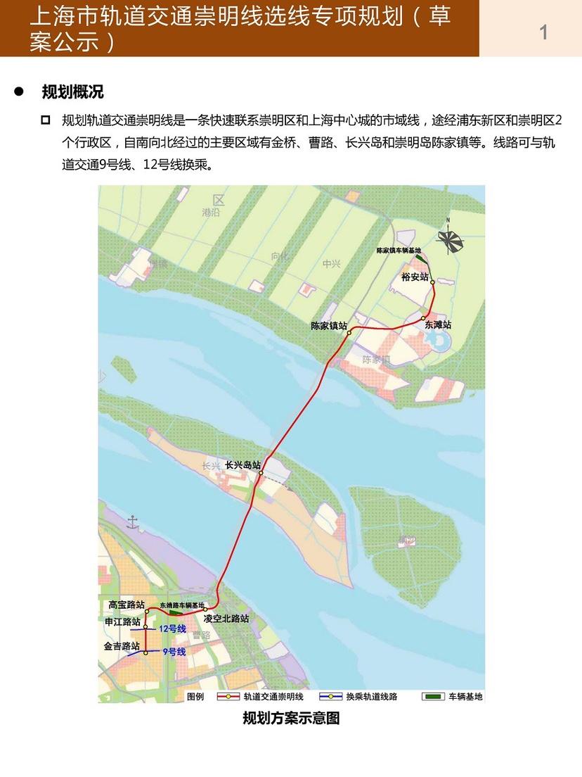 轨交崇明线规划示意图上海地铁官网截图