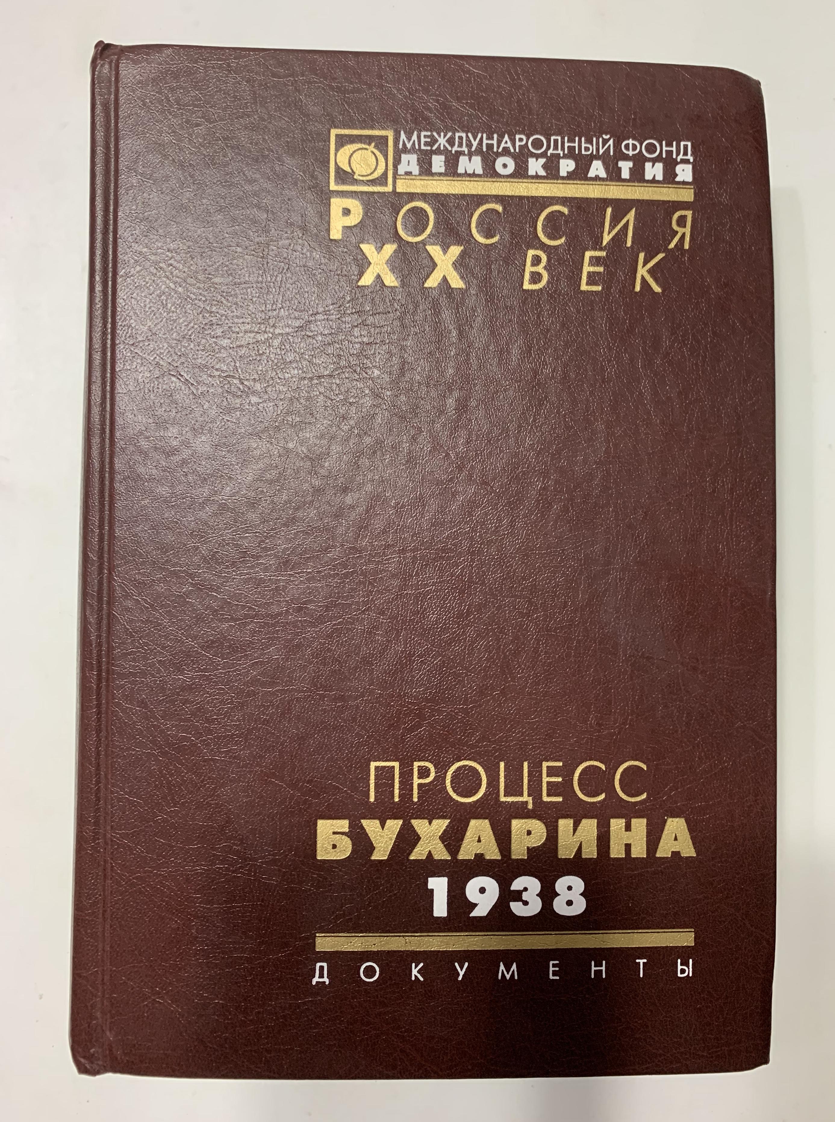 《 1938年布哈林案文件集》
