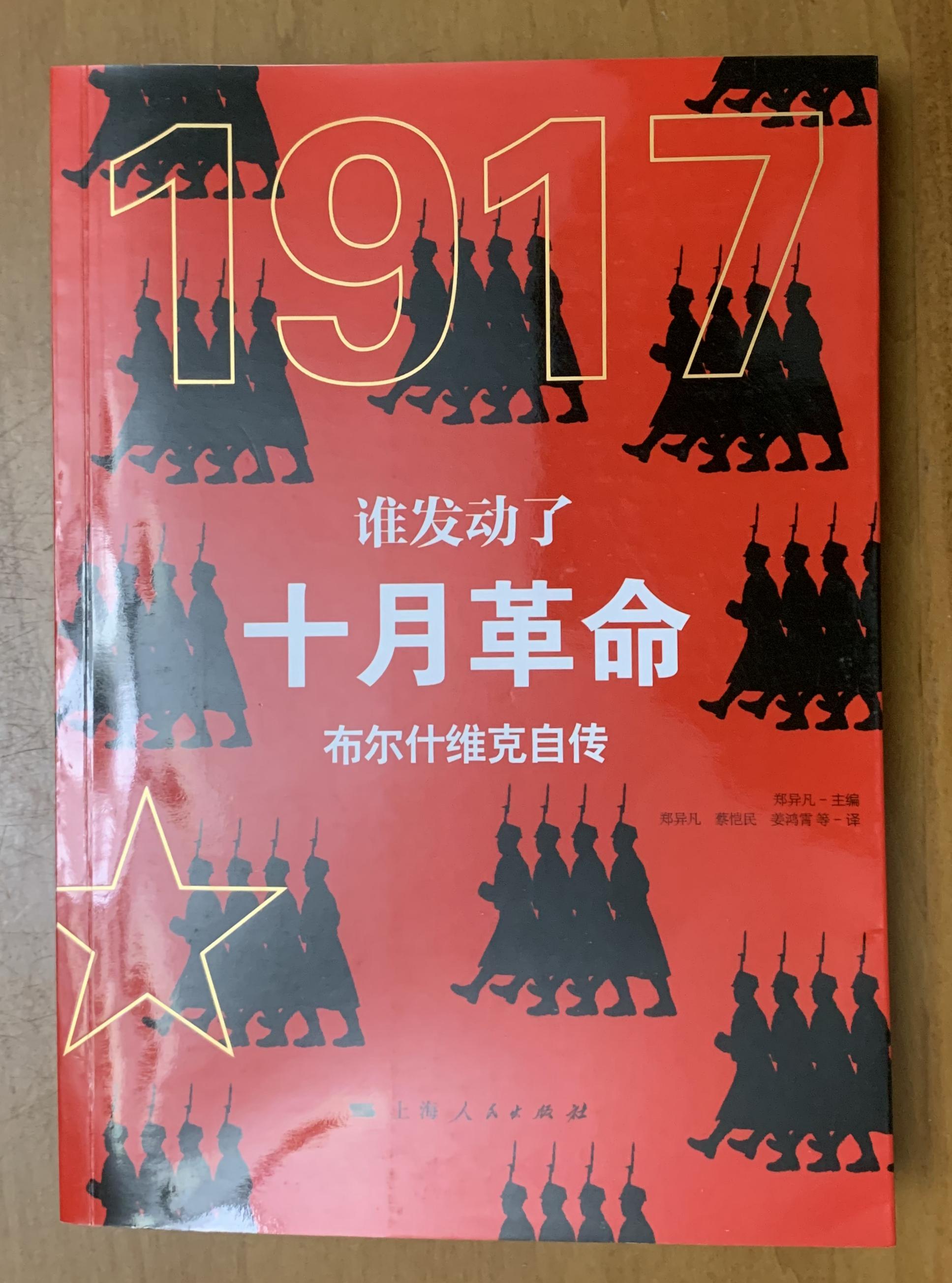 上海人民出版社2017年版谁《发动了十月革命》