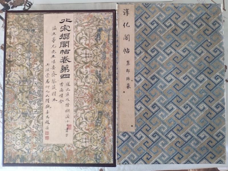 《淳化阁帖最擅本》(齐四册)本小年夜影印版