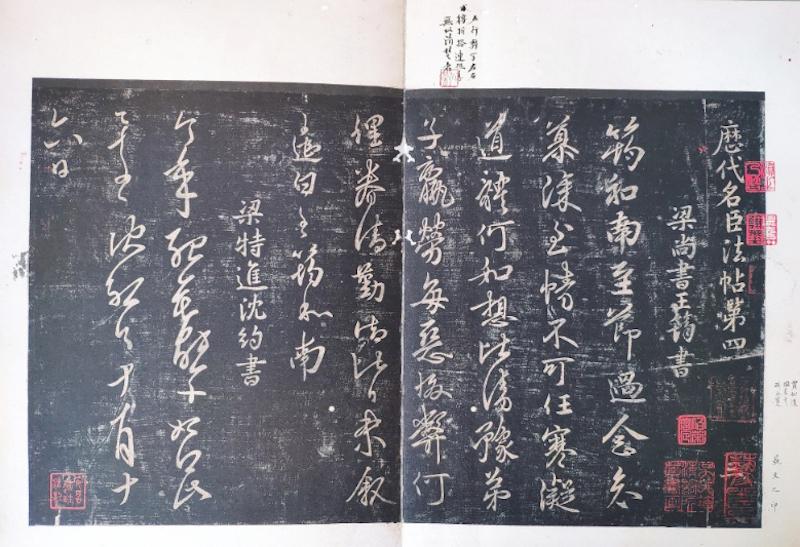 《淳化阁帖最擅本》(齐四册)本小年夜影印版内页