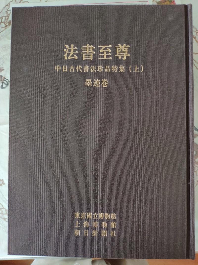 《法书至尊——中日今代书法珍品特聚》