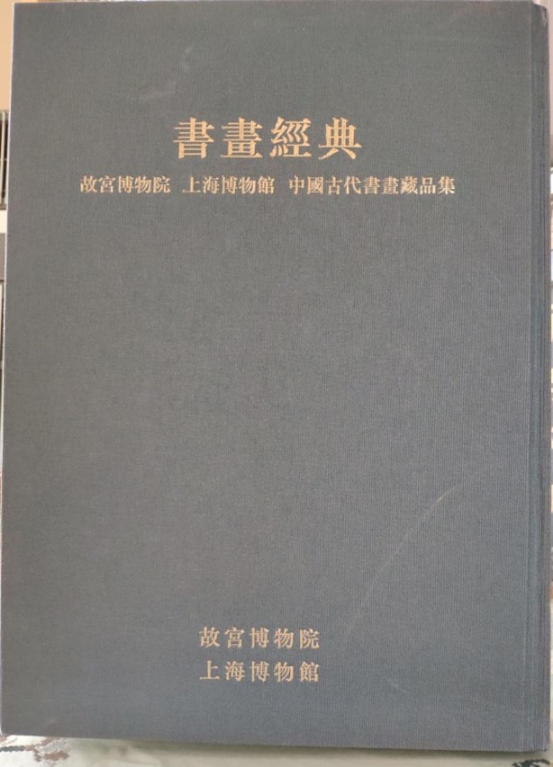 《书画规范——故宫专物院、上海专物馆中国今代书画匿品聚》